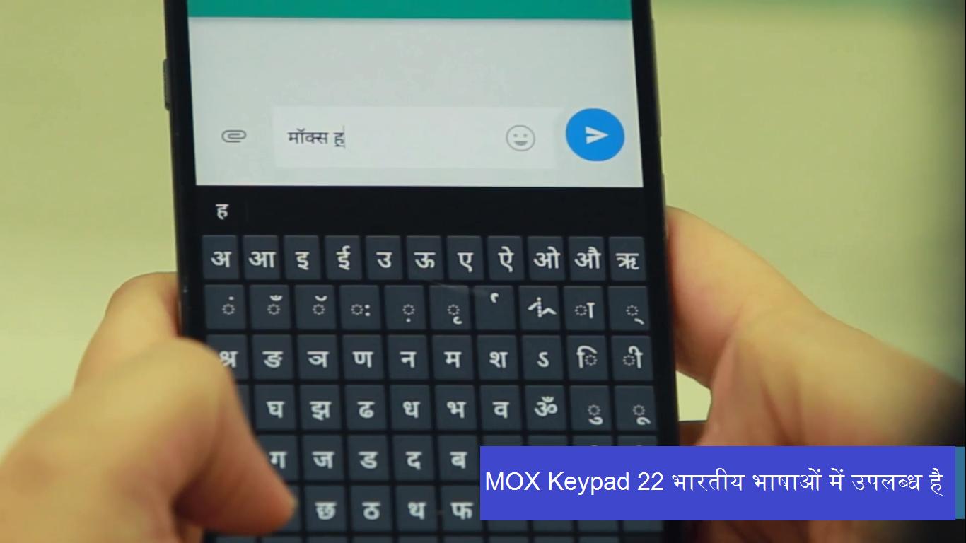 Hindi Typing Language Translation software